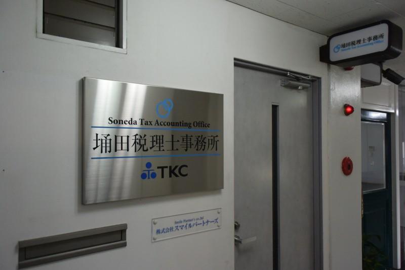 埇田税理士事務所